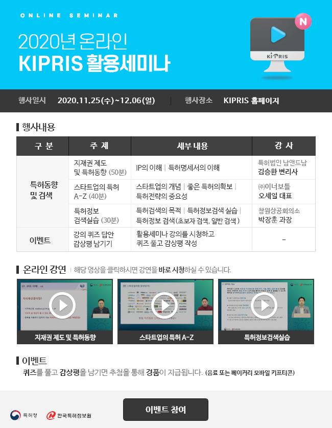 Quiz Event 10월, 특허청, 한국특허정보원, 슬기로운 키프리스 생활 (KIPRIS 소개 검색퀴즈 이벤트), 참여기간:2020. 10. 12(월) ~ 10.16(금) 18:00 마감, 당첨발표:2020. 10. 23(금)  *사정에 따라 변경 가능, 참여대상:KIPRIS 이용자 누구나, 참여내용:KIPRIS 교육을 보고 퀴즈 풀기, 경품안내:정답자 중 추첨을 통해 경품 증정, 이벤트 참여GO, 자세한내용GO
